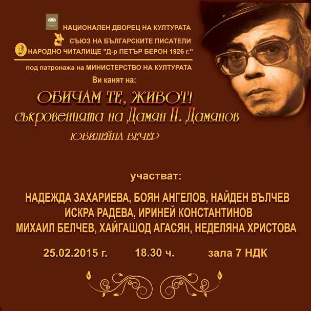 """""""Обичам те, Живот!"""" - съкровенията на Дамян П. Дамянов"""