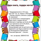 """""""Дари книга, подари мечта"""" – дарителска акция на първокласници от Смолян"""