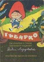 Gabarko