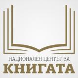 Националният център за книгата към НДК даде старт на своите програми