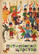 Patilansko tsarstvo