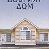 """Мрачен хумор и американска готика в """"Добрият дом"""""""