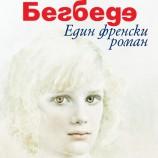 Френският роман на един Бегбеде