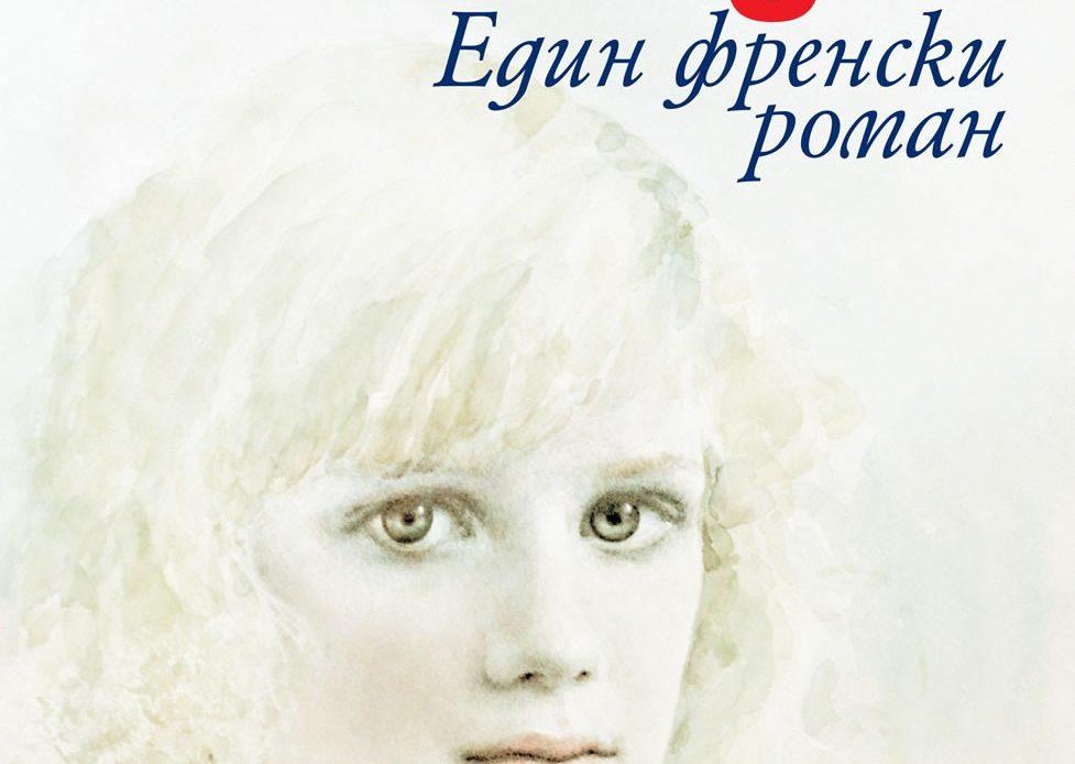 edin frenski roman