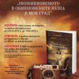 """""""Кръгозор"""" стартира фотоконкурс, вдъхновен от новия роман на Алис Хофман"""