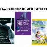 Най-продаваните книги – 5-ти март
