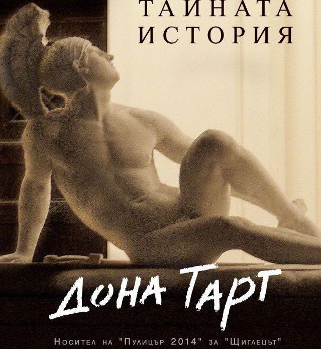 Dona Tart - Taynata istoriya
