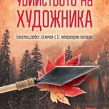 """""""Убийството на художника"""" на Луиз Пени – различният криминален роман"""