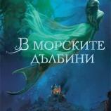 """Приключения """"В морските дълбини"""""""