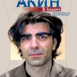 """""""В клинч"""" – филмовото изкуство на Фатих Акин"""