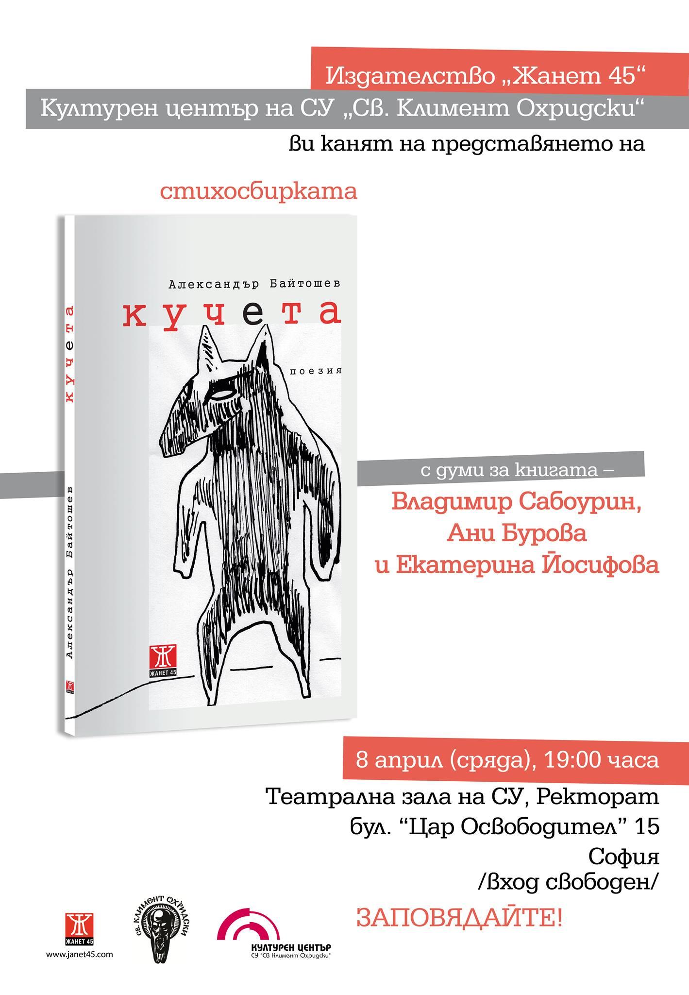 """Представяне на стихосбирката """"Кучета"""" от Александър Байтошев в София"""
