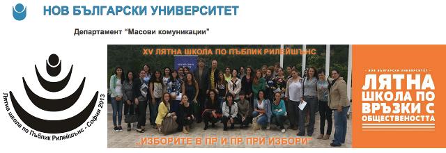 Представяне на сборник от Лятна школа по връзки с обществеността