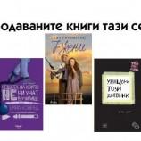 Най-продаваните книги – 15-ти април
