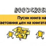 Буккросинг зони в София и страната очакват пътуващите книги на 23 април