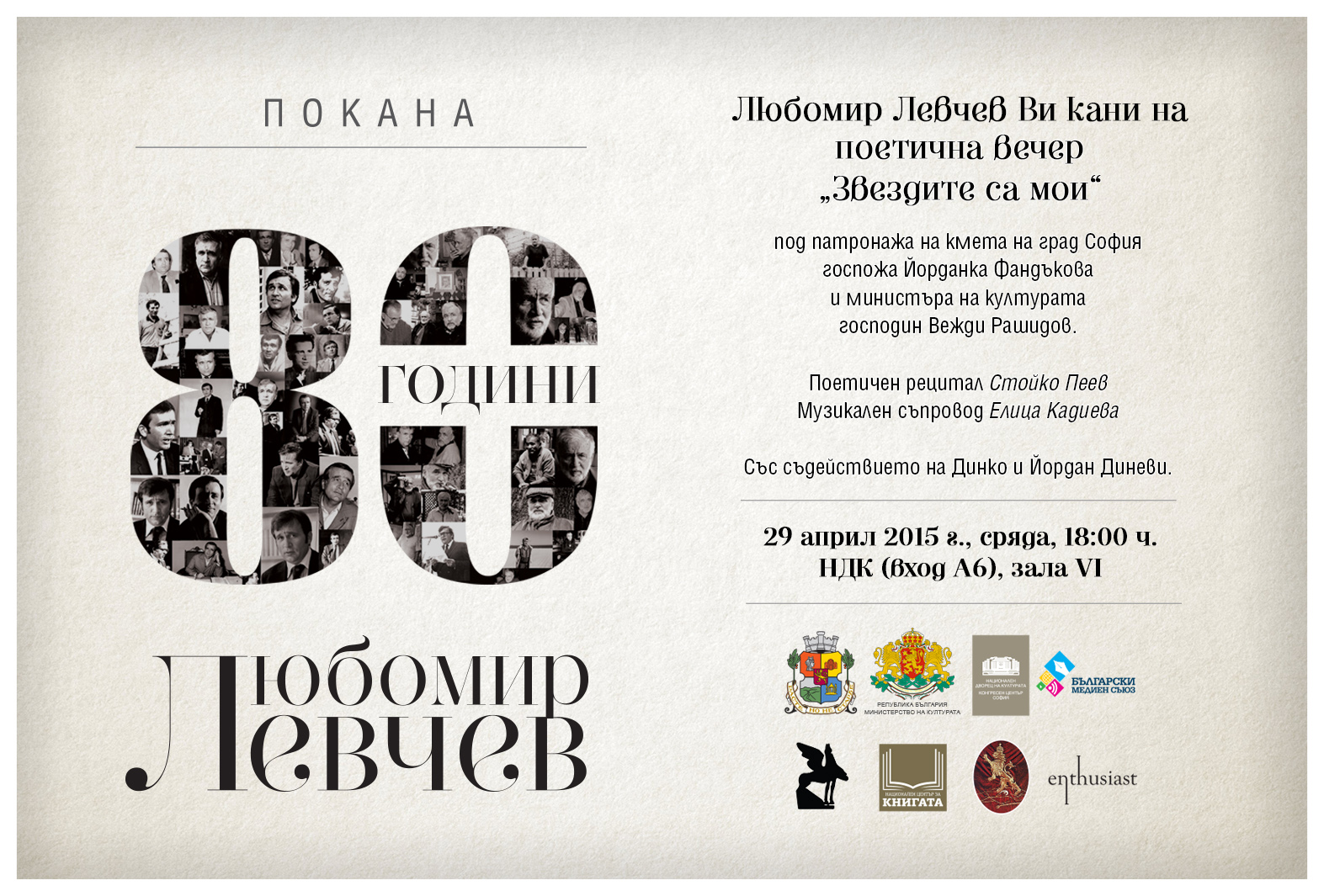 Поетична вечер по случай 80-годишнината на Любомир Левчев