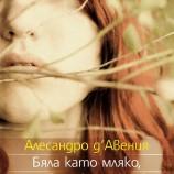 """""""Бяла като мляко, червена като кръв"""" – когато думите са излишни"""