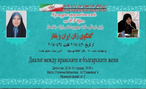 Диалог между иранските и българските жени