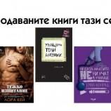 Най-продаваните книги – 8-ми април