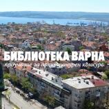 Виж как можеш да помогнеш за по-добра нова библиотека във Варна