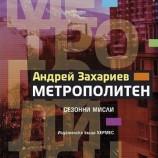 """Сезонните мисли на есеиста в """"Метрополитен"""""""