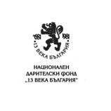 """Обявиха номинираните за литературната награда """"13 века България"""" за 2014"""