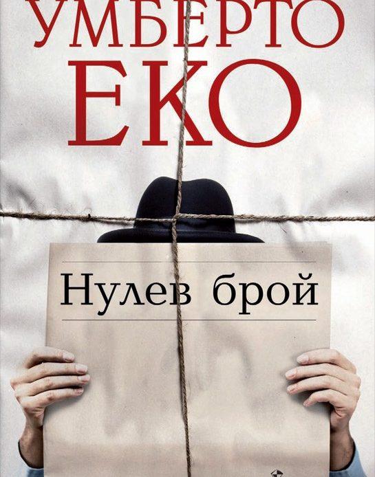 Nulev broy-Umberto Eko