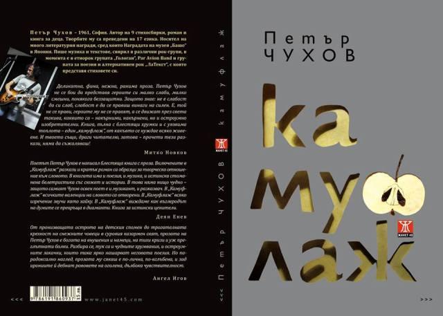 """Петър Чухов представя """"Камуфлаж"""" на юг и на север от Балкана"""