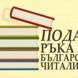 С поетично четене започва дарителска кампания в помощ на читалищните библиотеки