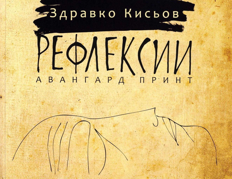 Литературна вечер в памет на поета Здравко Кисьов и представяне на последната му книга