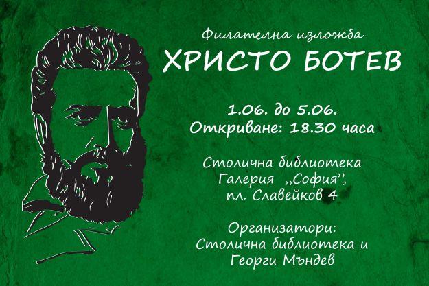 """Неиздавани марки на тема """" Хр. Ботев"""""""