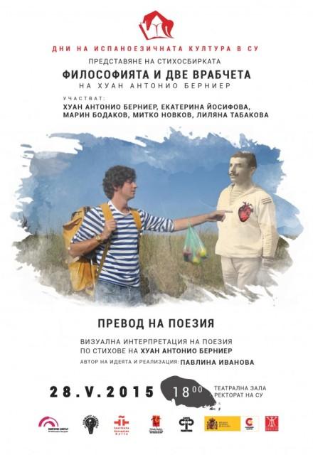 """Превод на поезия - визуална интерпретация и представяне на """"Философията и две врабчета"""""""