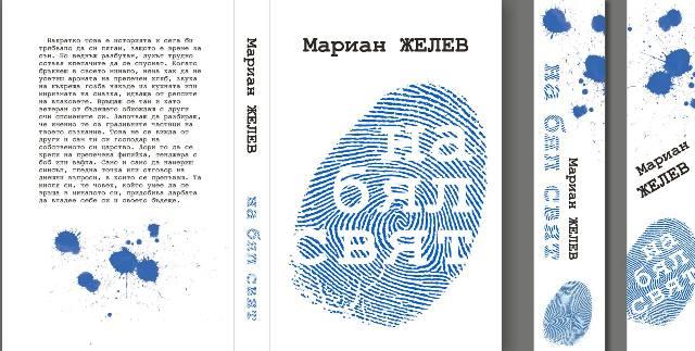 """Представяне на """"На бял свят"""" от Мариан Желев в х. """"Козя стена"""""""