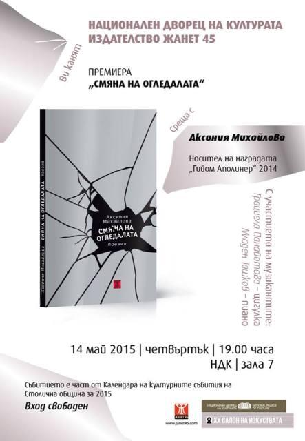 """Премиера на """"Смяна на огледалата"""" от Аксиния Михайлова"""