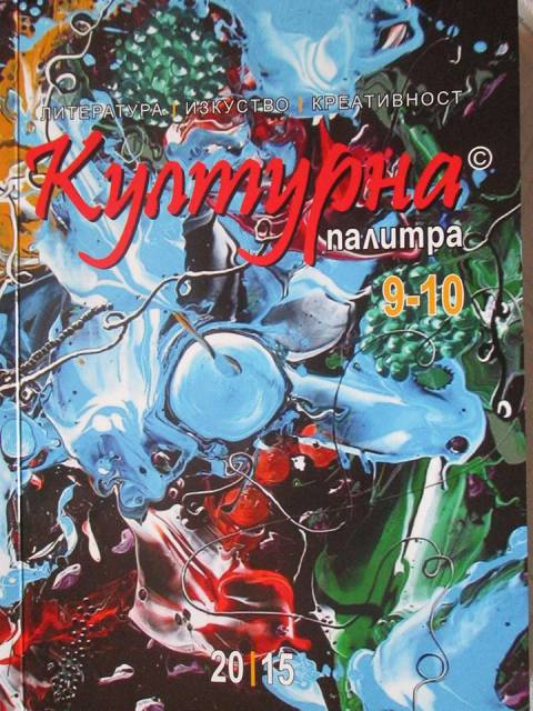 "Представяне на Алманах ""Културна палитра"" бр. 9-10"