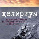 """Изборът между свобода и сигурност в """"Делириум"""""""
