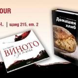 На щанда на Gourmet Publishing (215)