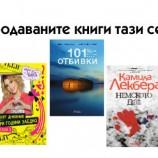 Най-продаваните книги – 13-и май