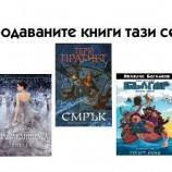 Най-продаваните книги – 27-и май