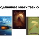 Най-продаваните книги – 6-и май