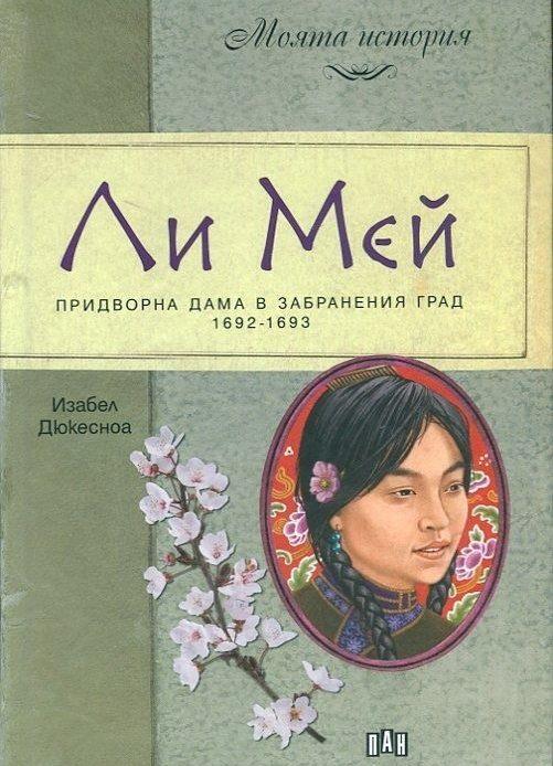 Li Mei Izabel Dukesnoa