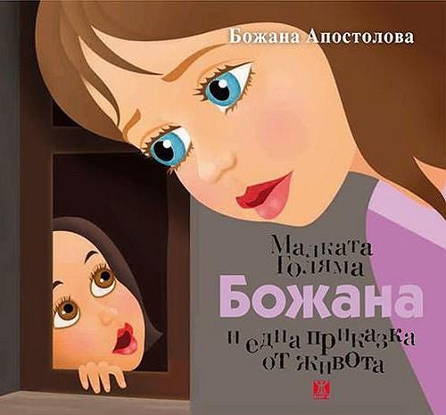 Malkata Golyama Bozhana i edna prikazka ot zhivoa Boozhana Apostolova