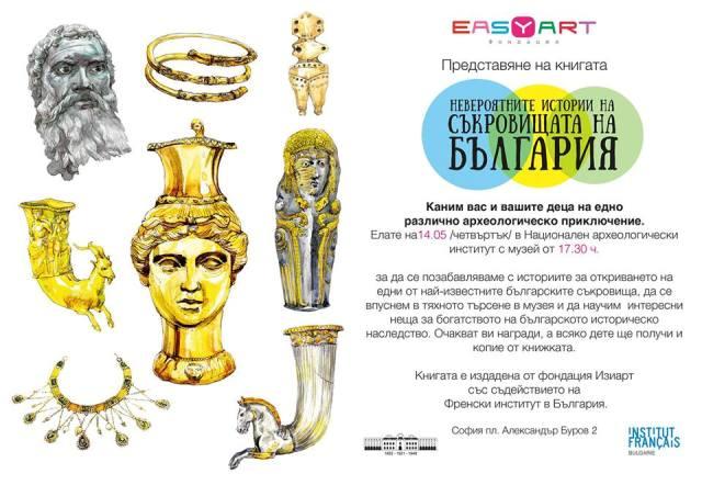 """Представяне на книгата """"Невероятните истории на съкровищата на България"""""""