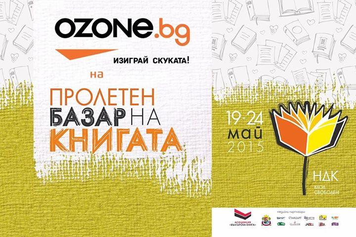 ozon bazar na knigata