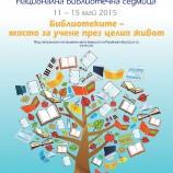 Започва десетaта Национална библиотечна седмица