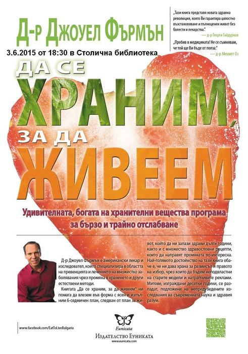 """Представяне на книгата на д-р Джоуел Фърмън """"Да се храним, за да живеем"""". Гост лектор д-р Гайдурков"""