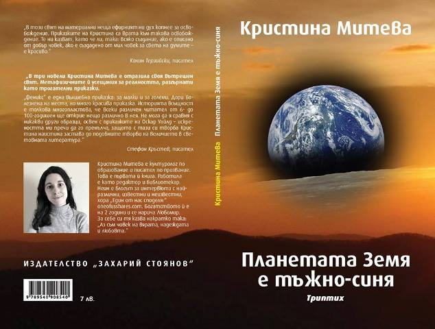 """""""Планетата Земя е тъжно-синя"""" - вечер на Кристина Митева"""