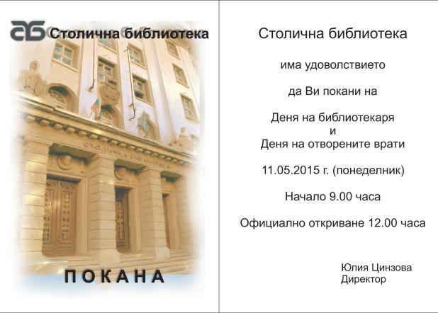 11 май – Ден на библиотекаря и Ден на отворените врати