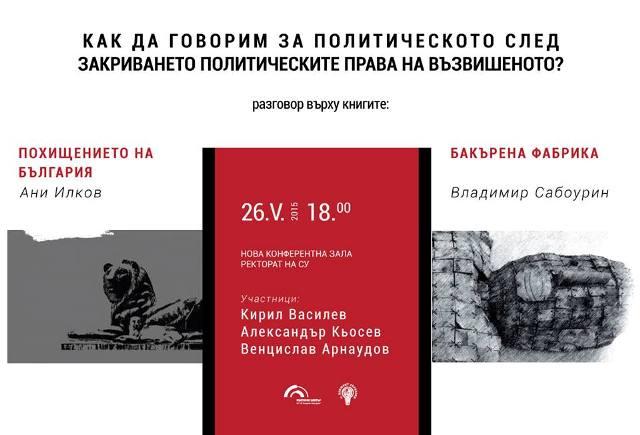 Разговор за политическото върху книгите на Ани Илков и Владимир Сабоурин