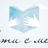 """Президентът Росен Плевнелиев ще постави началото на """"Чети с мен"""" 2015"""