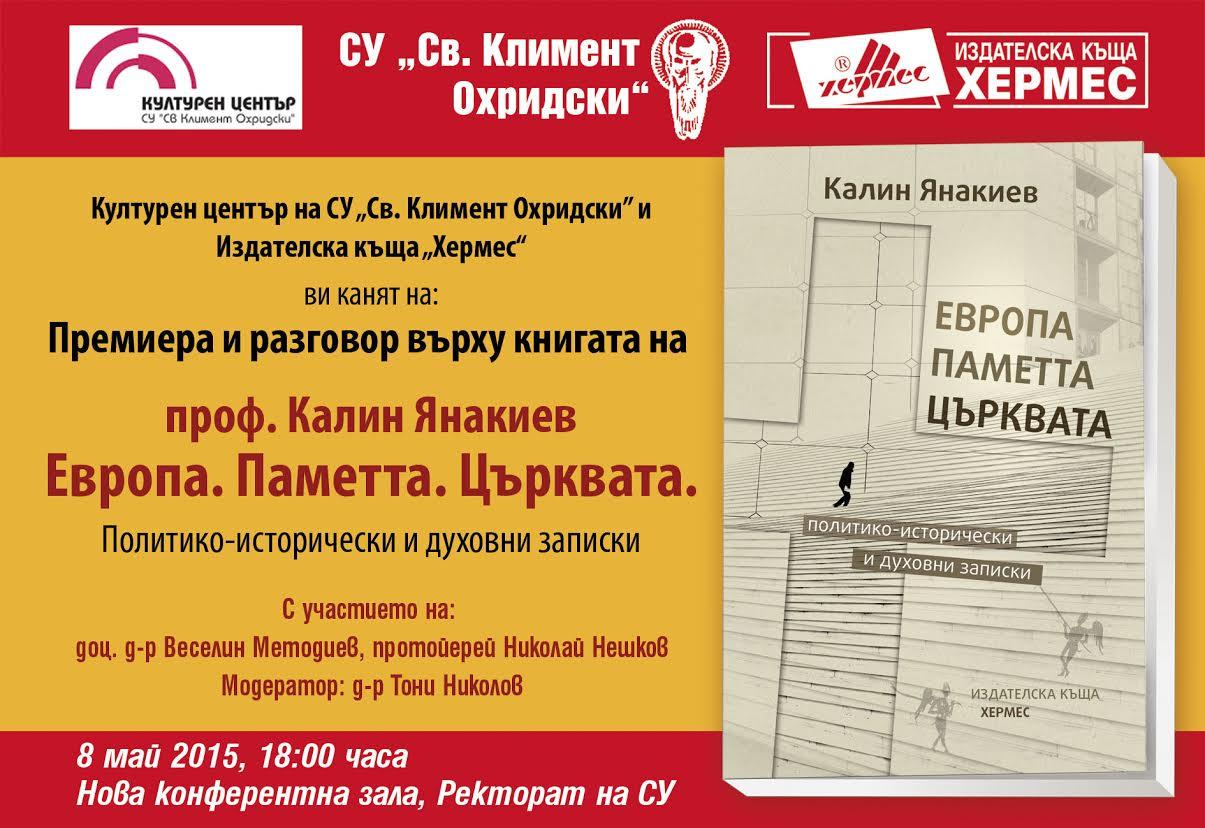 """Премиера и разговор върху книгата на проф. Калин Янакиев """"Европа. Паметта. Църквата."""""""